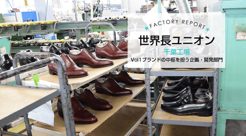 「革靴倶楽部 EYELET」に弊社の靴作りの様子が掲載されました