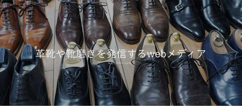 革靴ジャーナリスト/ブロガーの楠美皓平氏