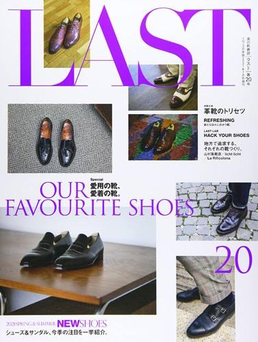 雑誌「LAST 第20号」 掲載のお知らせ