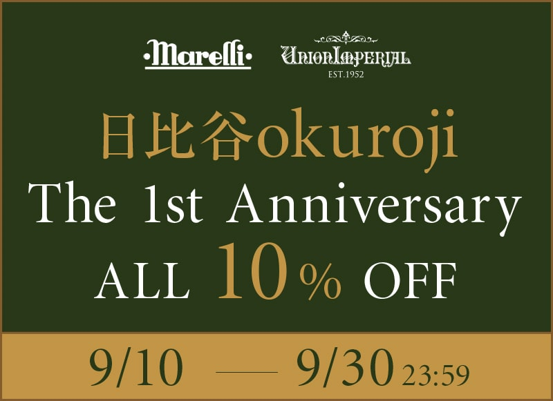 日比谷okuroji  the 1st anniversary 10%off