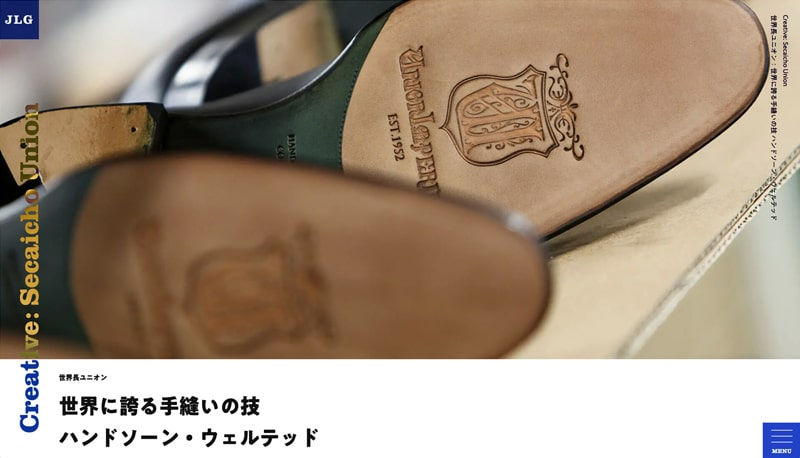 「日本の革」WEB化プロジェクト「ジャパンレザーガイド」